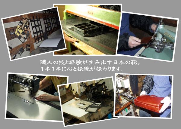 安心の日本製鞄。世界に誇れる職人技で仕上げられた最高の品質。【鞄/カバン/かばん】
