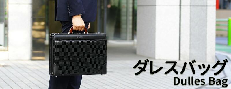 ダレスバッグ/メンズバッグ豊岡/鞄倶楽部