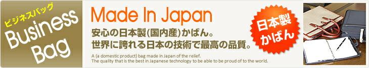 日本製かばん