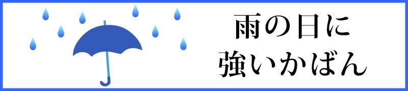 雨の日に強いかばん/梅雨に活躍するバッグ