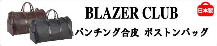 ボストンバッグ【メンズ/合皮/日本製/豊岡生産/ 50cm】