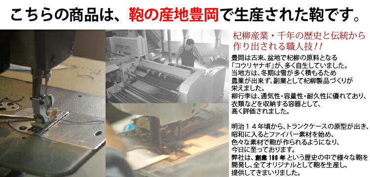 カバンの産地豊岡で生産された鞄です。