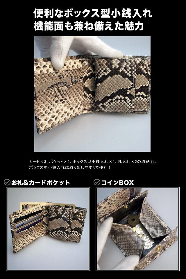 Python パイソン(ニシキヘビ革)二つ折り財布