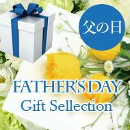 父の日 ギフト プレゼント