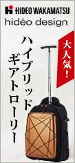 HIDEO WAKAMATSU ハイブリッドギアトローリー