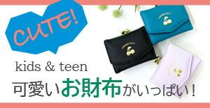 キッズ・ティーン向け財布