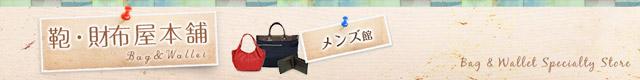 鞄・財布屋本舗(バッグ・サイフ)