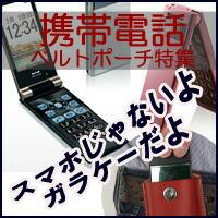 携帯電話用ポーチ