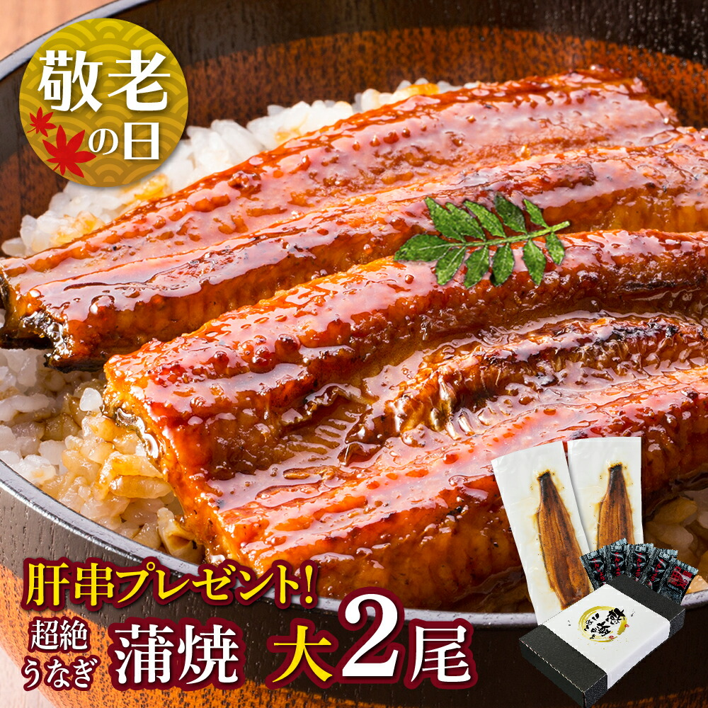 愛知三河産 超絶うなぎ蒲焼(156g-183g)×大2尾 3人前