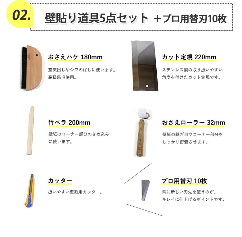 壁紙の道具セット