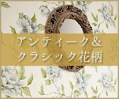 アンティーク&クラシック花柄