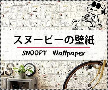 スヌーピーの壁紙