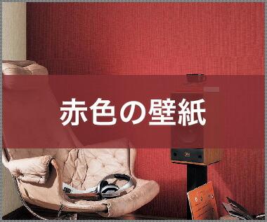 赤色の壁紙