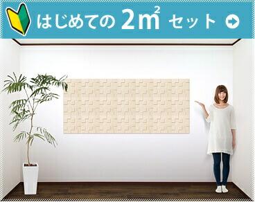 2平米セット
