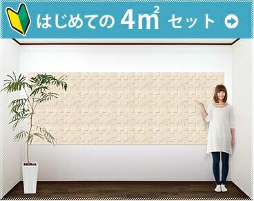 4平米セット