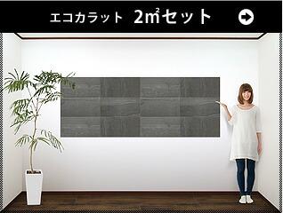 エコカラット壁一面 幅2.7m×高さ2.4mセットセット