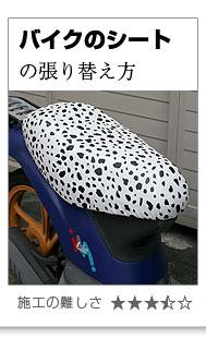 椅子生地でバイクシートの張り替え方