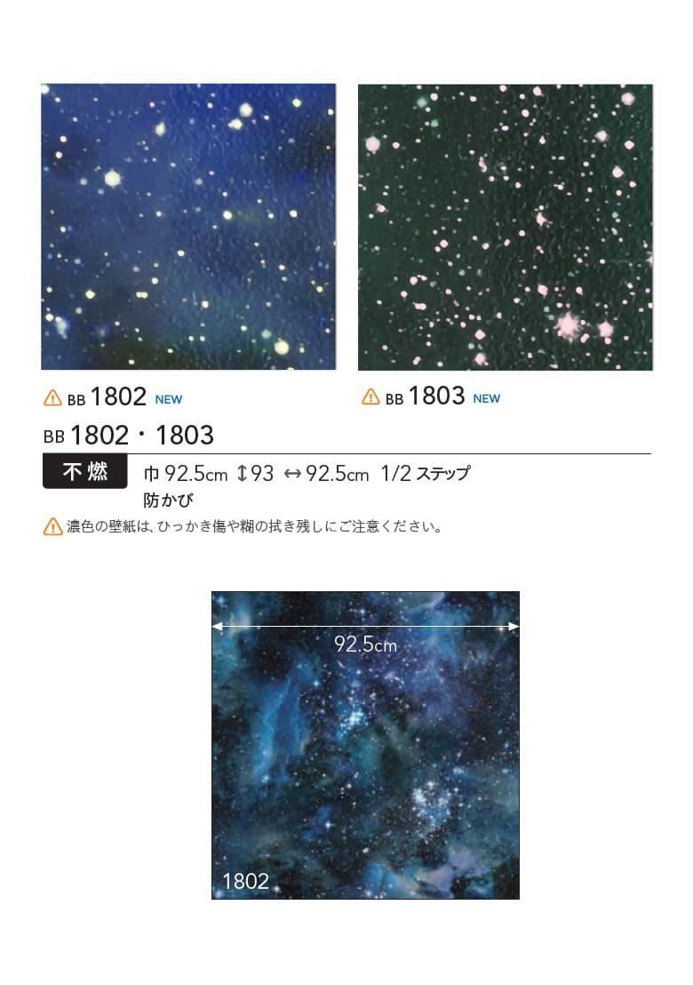 楽天市場 壁紙 のり付き 壁紙 のりつき クロス ポップ 宇宙 星