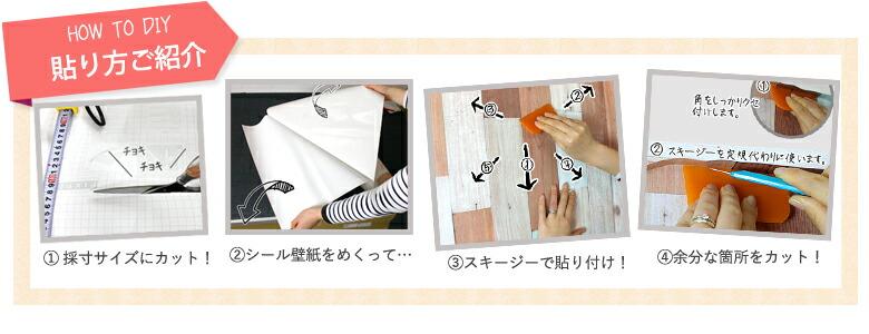 シール壁紙の貼り方ご紹介