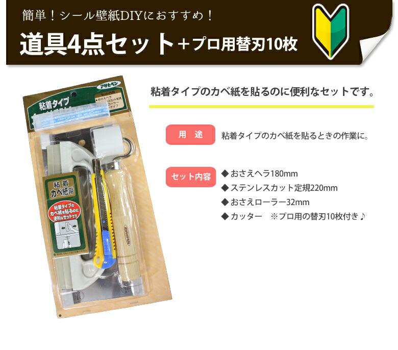 簡単!シール壁紙DIYにおすすめ!道具4点セット+プロ用替刃10枚