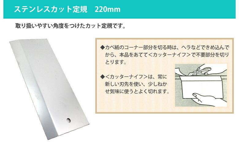 ステンレスカット定規220mm