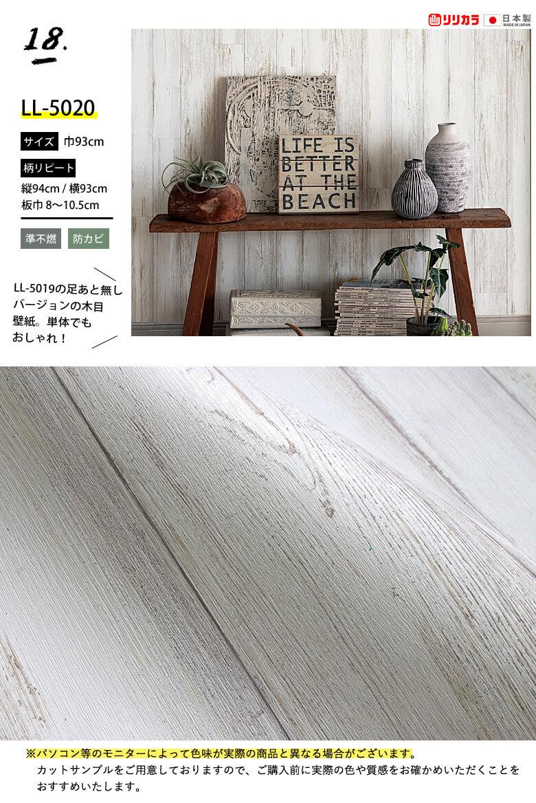 ペンキ 白 木目 壁紙