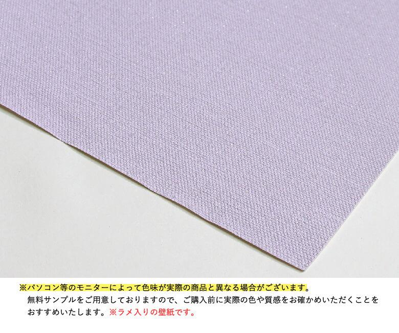 壁紙 のり付き 紫 ラメ