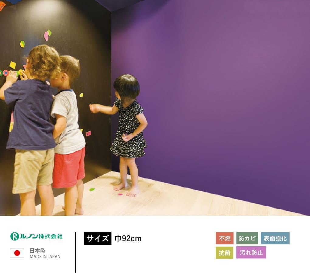 壁紙 のり付き 紫