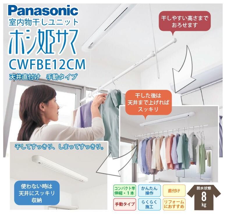 パナソニック 室内物干しユニット ホシ姫サマ CWFE12CM