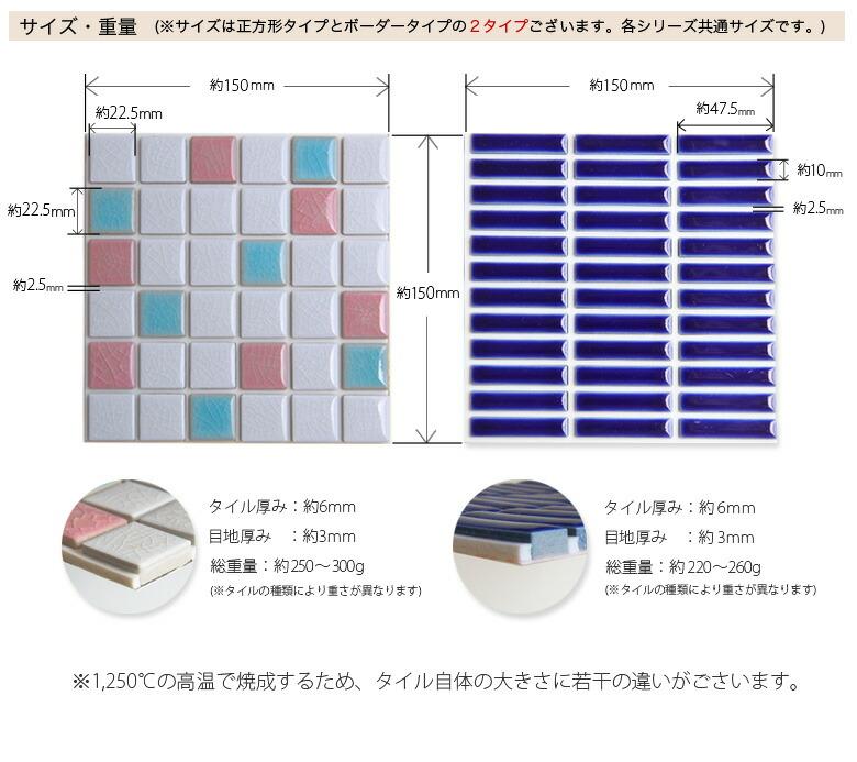 モザイクタイルシートのサイズ表 15センチ×15センチ