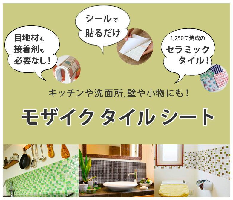 キッチンや洗面所、壁やクロスに目地接着剤不要のシールで貼れるモザイクタイルシートの画像