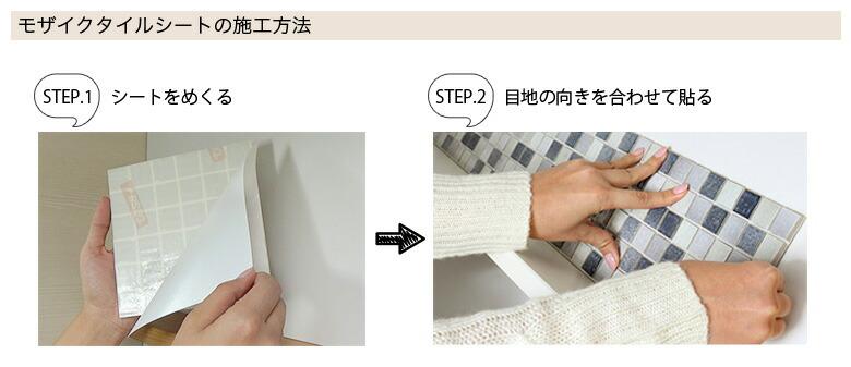 モザイクタイルシートの簡単な貼り方