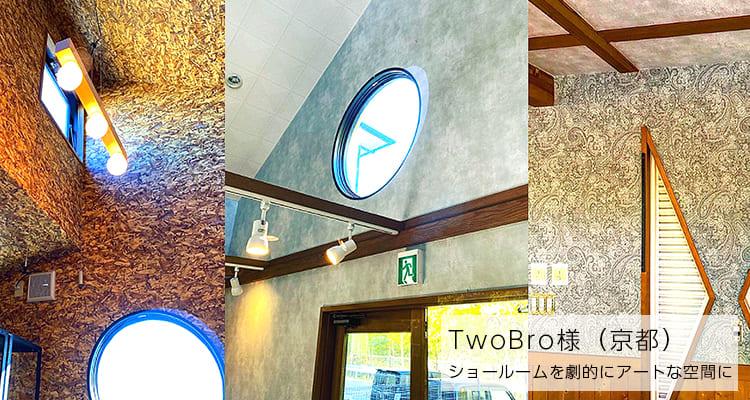 施工事例:TwoBro様(京都) ショールームを劇的にアートな空間に
