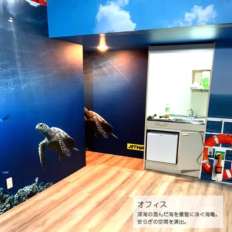 施工事例:深海の澄んだ海を優雅に泳ぐ海亀。安らぎの空間を演出