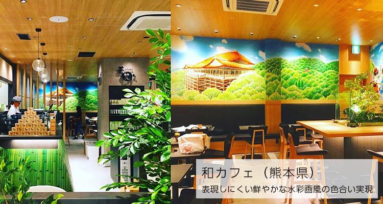 施工事例:和カフェ(熊本県)表現しにくい鮮やかな水彩画風の色合い実現