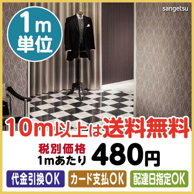 1m単位 10m以上送料無料 1mあたり480円