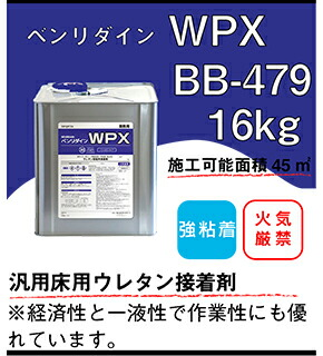 WPX 16kg BB-479