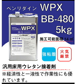 WPX 5kg BB-480