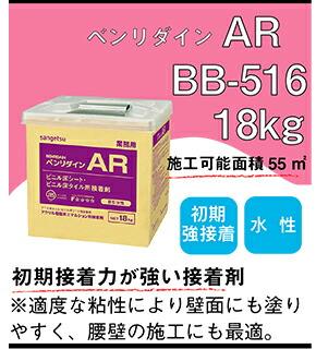 AR 18kg BB-516