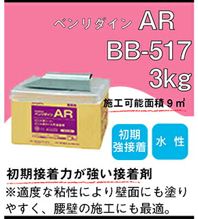 AR 3kg BB-517