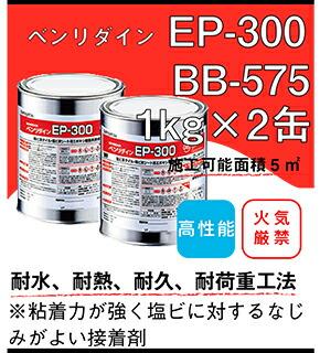 EP-300 1kg×2缶 (A剤+B剤) BB-575