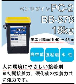 PC-2 15kg BB-576