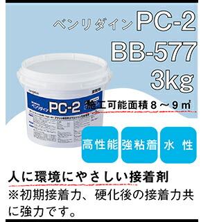 PC-2 3kg BB-577