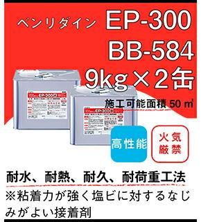 EP-300 9kg×2缶 (A剤+B剤) BB-584