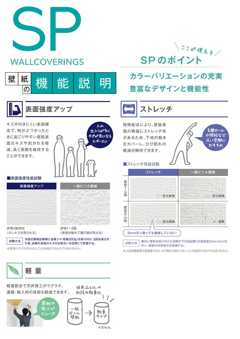 壁紙 生のり付き クロス サンゲツ 量産タイプ Sp9501 Sp9510 天壁