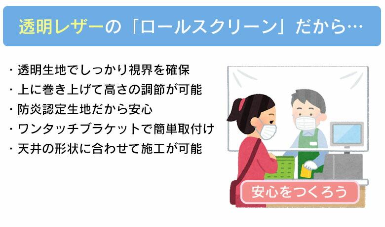 飛沫感染予防に最適!ウイルス対策 透明ロールスクリーン