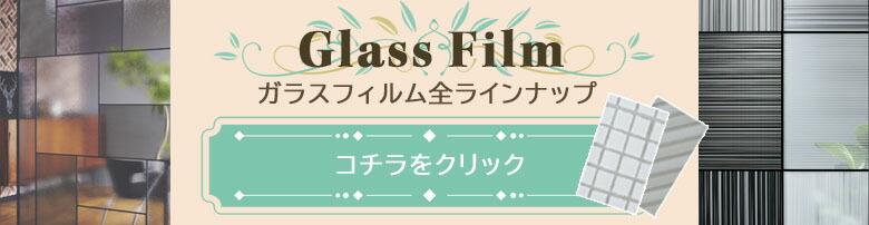 ガラスフィルム全ラインナップ
