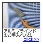 Care for aluminum window shade method