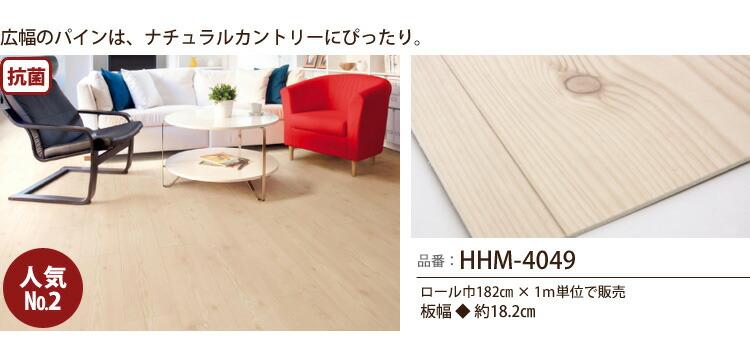 クッションフロアHHM-4049(HM-4049