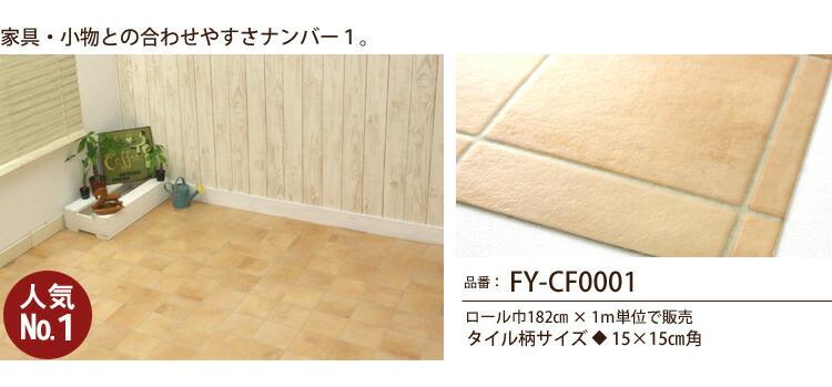 쿠션 플로어 FY-CF0001(HM-4102)